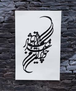 Iran wall canvas calligraphy, Chichimart Design