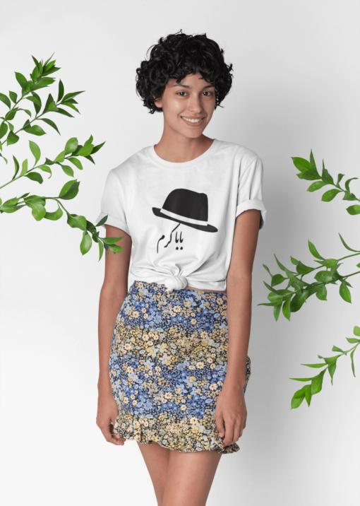 Persian calligraphy t-shirt, baba karam